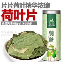 20g lotus leaf tea premium herbal tea natural fresh exquisite packaging china xinyihao brand free shipping health care AAAAA top