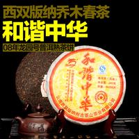 357g pu'er pu er ripe shu tea seven cake hexiezhonghua 2008 years premium 5A AAAAA slimming weight loss products famous brand