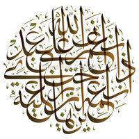 165*165cm Custom Made Wall decor Home stickers Art Decals islamic words design Murals Vinyl No163