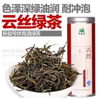 75g new tea premium winston tea yunnan green tea china xinyihao china health care AAAAA tops quality products freeshipping loose