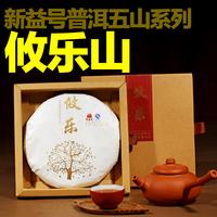 200g puer 2010 years pu er tea ripe seven cake pu'er health care cakes xinyihao youle yunnan pu'erh healthy slim freeshipping