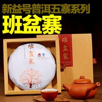 200g puerh tea chinese yunnan ripe shu pu'erh penzhai pu'er chinese yunnan health care xinyihao 2013 years AAAAA tops sales food