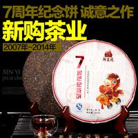 357g puer tea ripe shu menghai commemorative cake pu er seven cake pu'er china yunnan pu'erh weight loss products slimming AAAAA