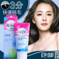 2pcs Veet hair removal cream 60g armpit armpits legs privates foot Miss Mao Nan dedicated authentic