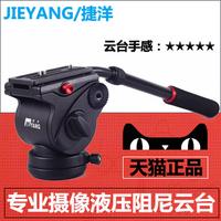 Czech foreign jy0506 hydraulic damping head professional camera tripod head birding head