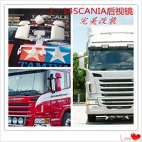 1/14 Tamiya Tamiya Stan tractors rearview mirror rearview mirror Virginia SCANIA R620 (model toys, accessories)