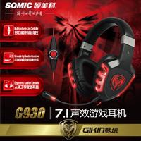 Somic g930 computer headset 7.1 belt speech game earphones