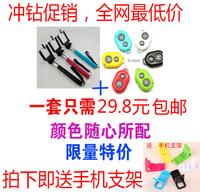 Wireless bluetooth remote control mount mobile phone camera monopod rod digital camera emperorship