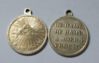 Medals 1812 silver-plated medaillen FREE SHIPPING