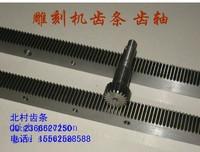good quality  factory direct   gear rack 1.5M 20*25*L1000mm   engraving machine rack