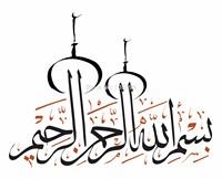Arabic words Wall decor Home stickers Art Decals islamic design Murals Vinyl No164 55*70cm
