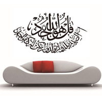 Muslim Islamic Quran Calligraphy Bismillah Kalima wall decal wall sticker