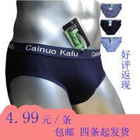 Shorts boys men's clothing thin male trigonometric modal panties bamboo fibre male briefs