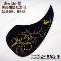 "2 Pcs Butterfly Black Acoustic Guitar Pickguard , Folk guitar Anti-scratch Plate, protection Plate ,Fit for 38"" 39"" guitar"
