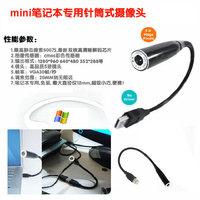 Waterproof camera imitation needle Konggao Qing Pirates snake tube camera security camera hikvision web camera  webcam  web cam