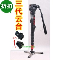 Yang Jie SLR camera monopod 0506 monopod with PTZ portable package suits