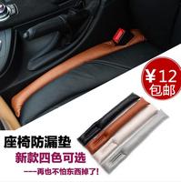 Earthsound reach xinyangguang car seat apertural leak proof pad
