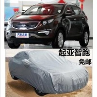 Kia special car cover car cover suv off-road thickening sunscreen rain proof car cover heliosphere