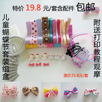 free shipping,Child bow set child bow material kit diy hair accessory hair accessory handmade diy material,moq is 1set