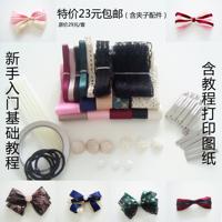 free shippin g,Bow material diy bow set handmade diy hair accessory lace material kit set,moq is 1set
