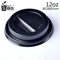 """""""51CUP""""12oz black flat cap mouth 9.0cm disposable plastic milk lids wholesale"""