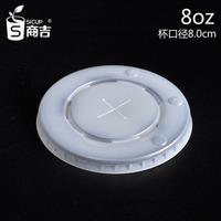 """""""51CUP""""8 oz translucent cross 8.0 cm disposable plastic milk tea lid wholesale"""