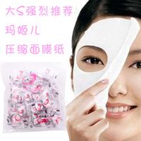 (Min order is $10) Tm paper mask compressed paper mask compression cleansing towel a549