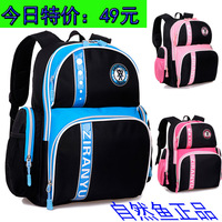 Natural fish 1 - 3 - 4 primary school students school bag child backpack relief spinal care oxford fabric