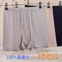 High Quality men silk panties silk knitted boxer shorts L XL 2XL Blue Grey free shipping