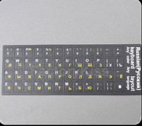 Free Shipping Russian Standard Keyboard Layout Stickers White Amp Yellow Letters 09-0175