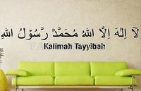Free Shipping 25x120cm Islamic Muslim Art Calligraphy Wall Sticker Vinyl Decal Home Decor adesivo de parede [4 4016-077]