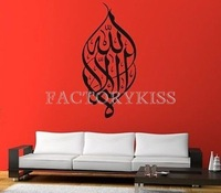 Free Shipping 30x60cm adesivo parede wall decor Islamic Muslim Wall Art Lah Ilaha Illallah Wall Sticker Vinyl Decal [4 4016-091]