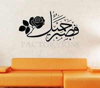 Free Shipping 60x115cm adesivo parede Islamic Muslim Patience is Most Fitting Wall Sticker Art Vinyl Decal [4 4016-092]