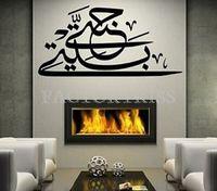 Free Shipping 30x60cm adesivo parede Islamic Muslim Art My Home My Heaven Wall Sticker Vinyl Decal [5 4016-094]