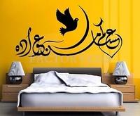Free Shipping 60x115cm Islamic Wall Muslim Art Islamic Calligraphy Wall Stickers Decal [4 4016-100]