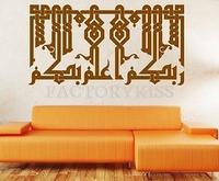 Free Shipping 60x110cm Islamic Muslim Wall Art Quran Duaa Wall Stickers home decor [5 4016-101]