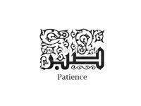 New patience Muslim design islamic word decals Home stickers wall decor art Vinyl No177 160*220cm