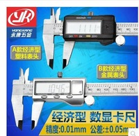 Household type of authentic electronic digital display vernier caliper 0-150 - mm stainless steel package mail