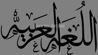 New islamic decor Muslim design Wall paper Home stickers decals Art Vinyl Murals No178 55*110cm