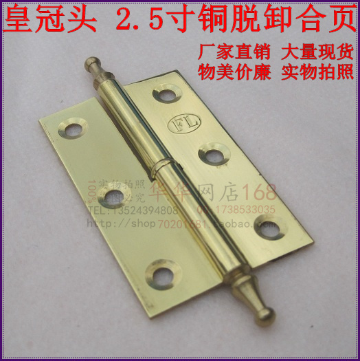 2.5 -inch crown head copper hinge imitation of classical copper detachable hinge cabinet door hinge brass hinge luxurious copper(China (Mainland))