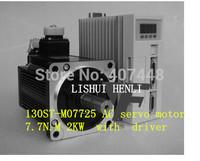 130ST-M07725 AC servo motor 7.7N.M 2KW + servo driver complete sets of servo system