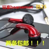 New boarseman 25 HIFI fever balanced vocal earphones