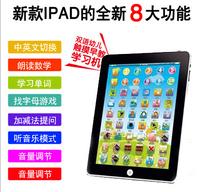 Bag mail ipad3 / ipad2 learning machine development machine children tablet PC educational toys