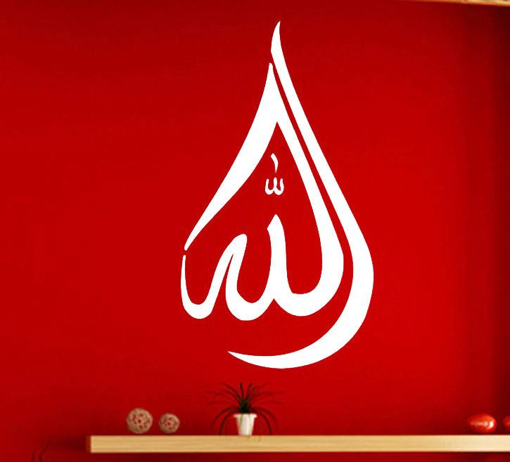 Arts de l 39 islam promotion achetez des arts de l 39 islam for Decoration murale islamique