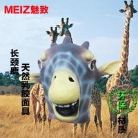 Giraffe giraffe natural latex mask latex mask headgear headgear animal dance party props