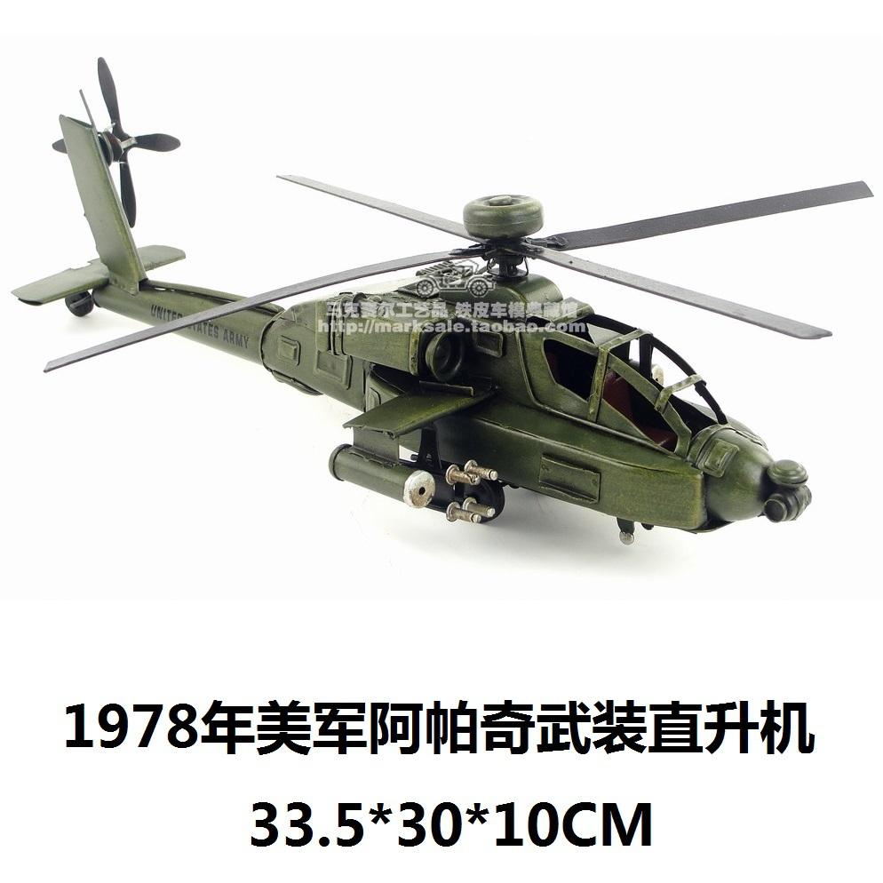 Retro metal airplane model 1978 Apache helicopter gunships antique furnishings decorative wrought iron bars(China (Mainland))