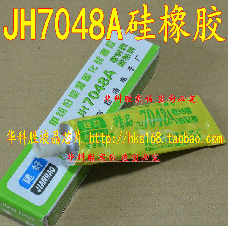 Free Delivery.7048A Silastic JH new recipes electronic transparent silicone sealant(China (Mainland))