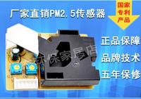 PPD42NSPM2. 5 dust sensor The dust sensor PM2.5 sensor