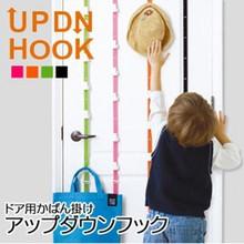 Free Shipping 240pcs/lot Adjustable UpDn Hooks Multi-purpose Bag Hooks For Door Home Organization (Japanese Edition)(China (Mainland))