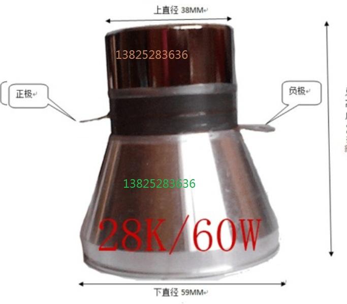 28 KHZ 60 W máquina de limpeza ultra-sônica transdutor de vibração transdutor grosso cabeça lojas de fábrica de desconto(China (Mainland))